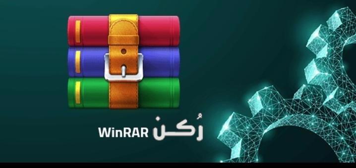 تحميل برنامج WinRAR لأجهزة الأندرويد والآيفون برابط مباشر