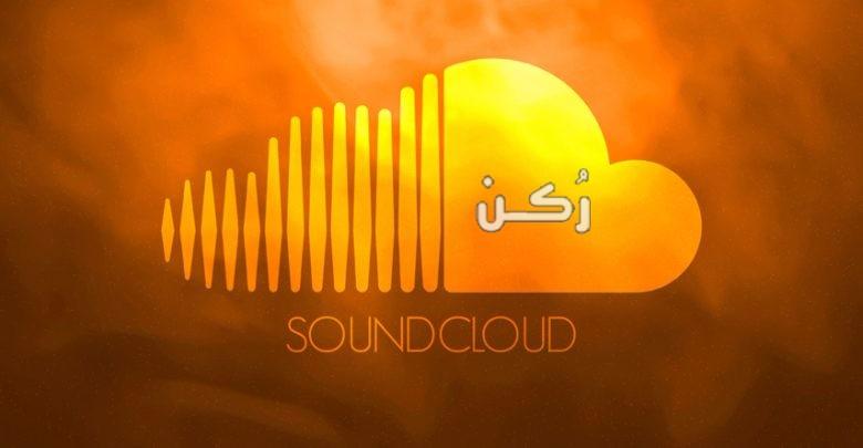 تحميل تطبيق ساوند كلاود Sound Cloud للأندرويد والآيفون برابط مباشر