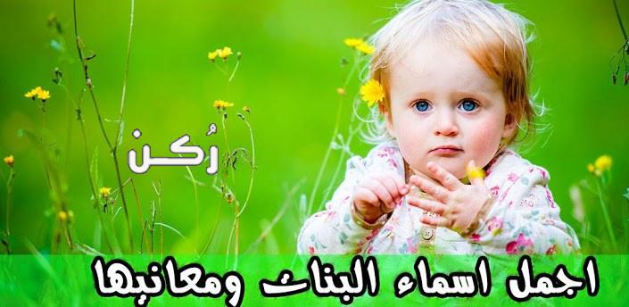 أسماء بنات دينية ومعانيها في اللغة العربية