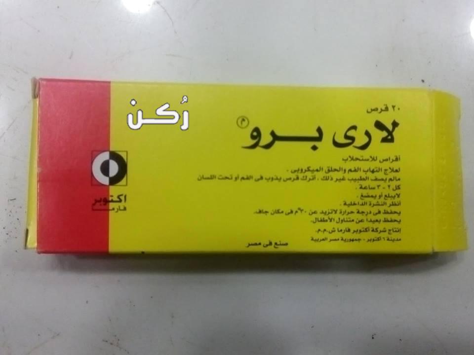 نشرة دواء لاري برو Larypro أقراص لعلاج التهابات الفم