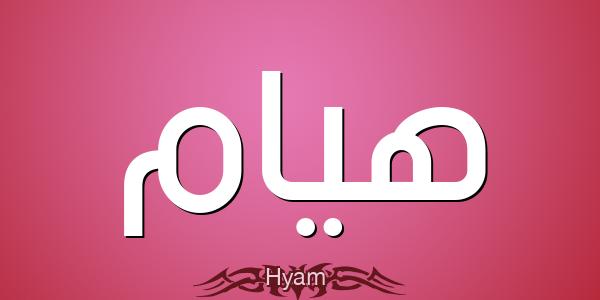 معنى اسم هيام في اللغة العربية وصفات صاحبة الاسم