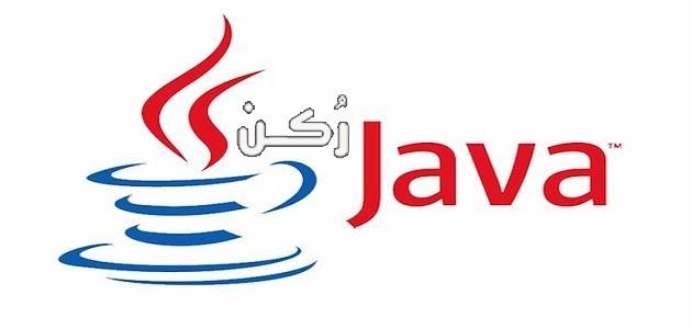 تحميل برنامج جافا Java للكمبيوتر برابط مباشر