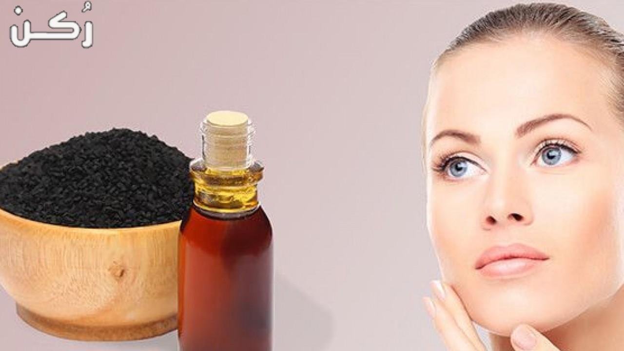 وصفات زيت الحبة السوداء للبشرة و الجسم