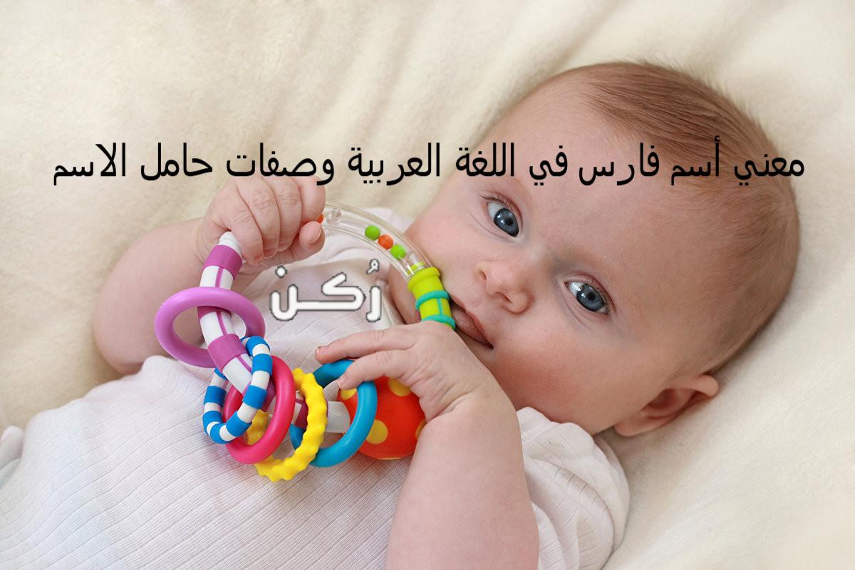 معنى أسم فارس في اللغة العربية وصفات حامل الاسم