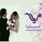 تردد قناة مسايا 2020 Massaya TV للأفراح والمناسبات