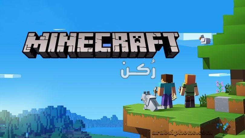 تحميل لعبة ماين كرافت Minecraft للأندرويد والأيفون