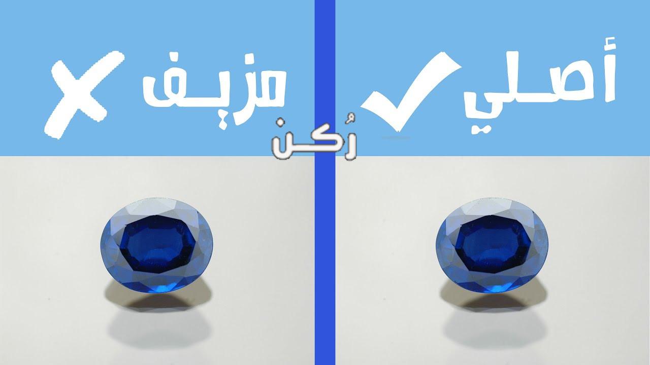 طريقة التمييز بين حجر الجمشت الأصلي والتقليد