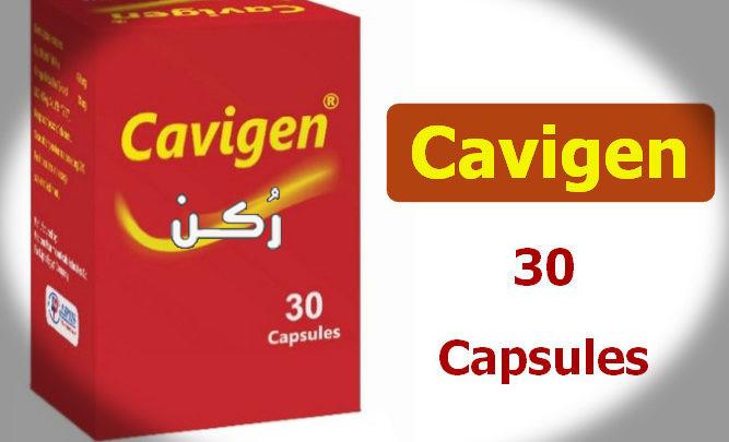 كبسولات كافيجين Cavigen مكمل غذائي ومنشط جنسي