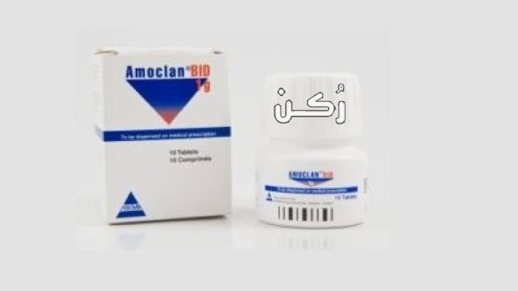 أموكلان Amoclan لالتهابات الحلق والحنجرة ومشكلات الجهاز التنفسي