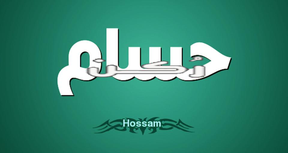 معنى اسم حسام في اللغة العربية وصفات حامل الاسم