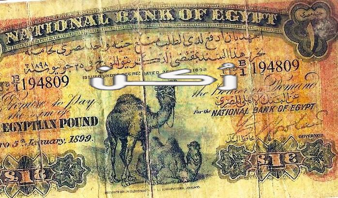 أماكن بيع العملات القديمة في القاهرة 2020