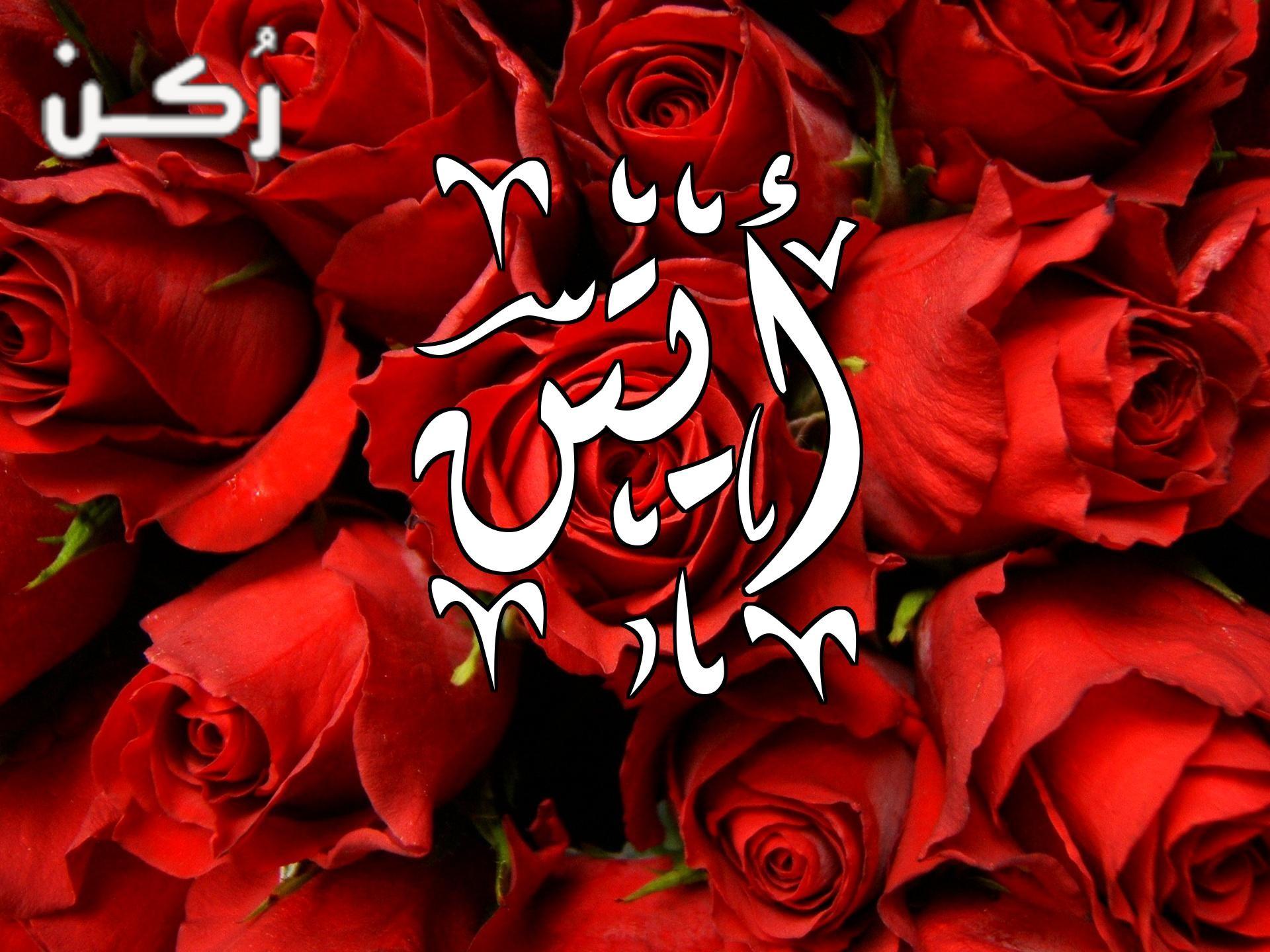 معنى اسم أيتن وحكم التسميه به في الإسلام