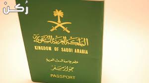 هل يحتاج السعودي فيزا لمصر؟