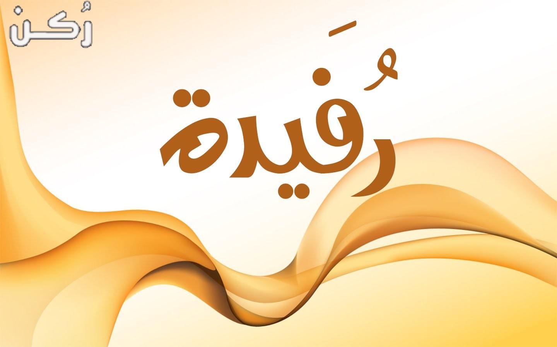 معنى اسم رفيدة في المعجم العربي وصفات حاملة الاسم