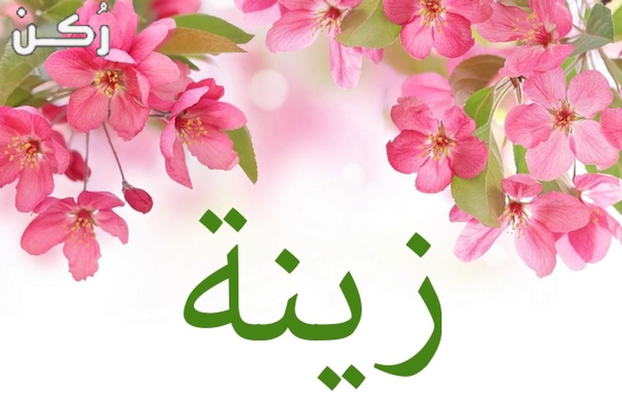 معنى اسم زينة في اللغة العربية وحكم تسميته