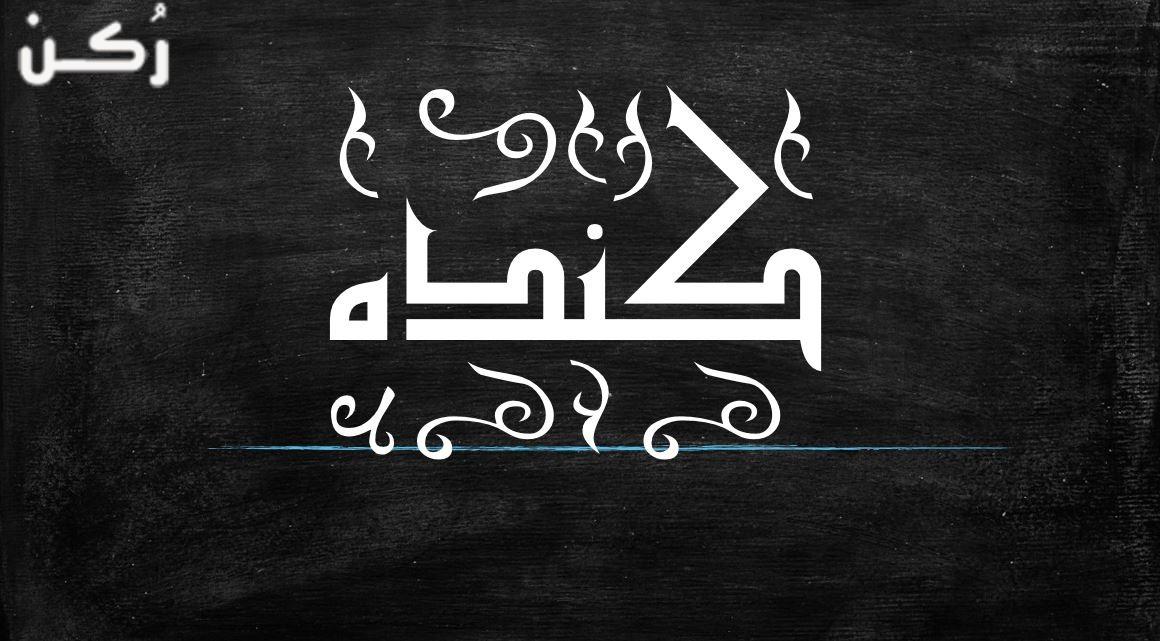 معنى اسم كندة في اللغة العربية وصفات حامل الاسم