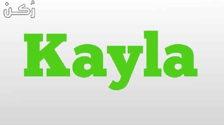 معنى اسم كايلا
