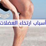 ما أسباب أرتخاء العضلات ؟ إليكم الإجابة بالتفصيل