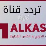 تردد قناة الكأس القطرية الرياضية Alkass Sports 2020