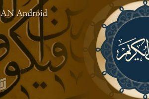 تحميل وشرح تطبيق Quran for Android للقرآن الكريم برابط مباشر