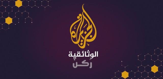 تردد قناة الجزيرة الوثائقية الجديد على النايل سات والعرب سات والهوت بيرد