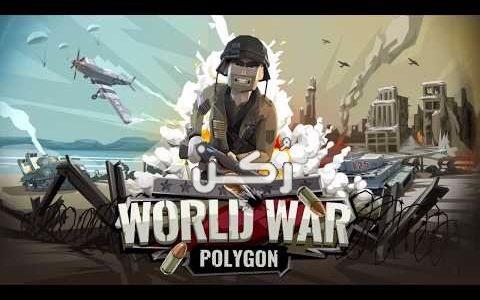 تحميل لعبة World War Polygon Ww2 Shooter للأندرويد والآيفون برابط مباشر