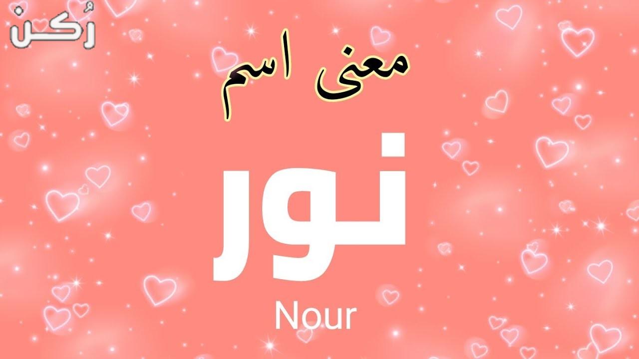 معنى اسم نور في علم النفس..حكم التسمية باسم Noor في الإسلام