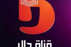تردد قناة دال المجد الجديد Dal Tv على الأقمار النايل والعرب سات