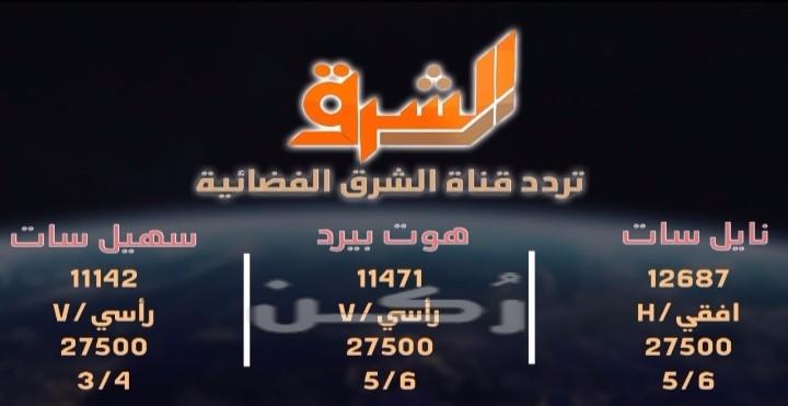 تردد قناة الشرق الجديد 2020 على قمر نايل سات وسهيل سات وهوت بيرد