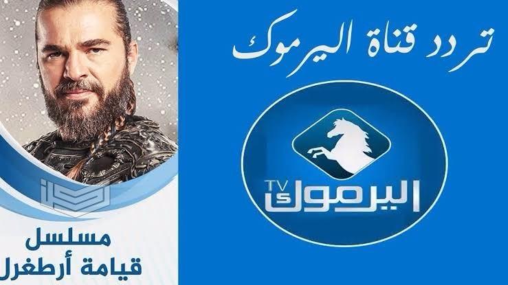 تردد قناة اليرموك الجديد 2020 على النايل سات الناقلة مسلسل المؤسس عثمان