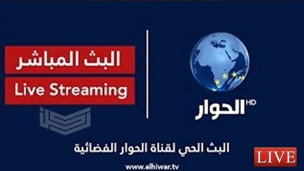 استقبال تردد قناة الحوار Alhiwar الجديد على النايلسات وعربسات