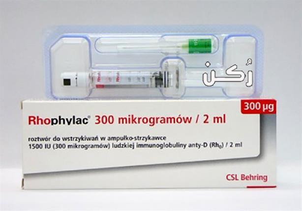 حقن روفيلاك Rhophylac لمنع وفاة الأجنة داخل الرحم