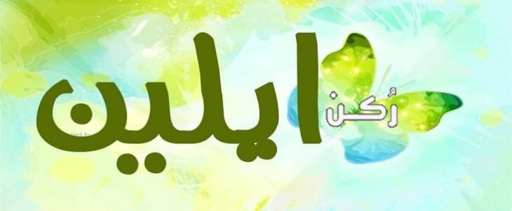 معنى اسم ايلين Ellen في اللغة العربية وصفات حاملة الاسم