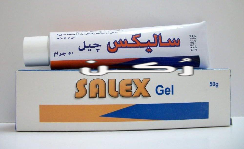 ساليكس جل Salex Gel .. دواعي الاستعمال والسعر