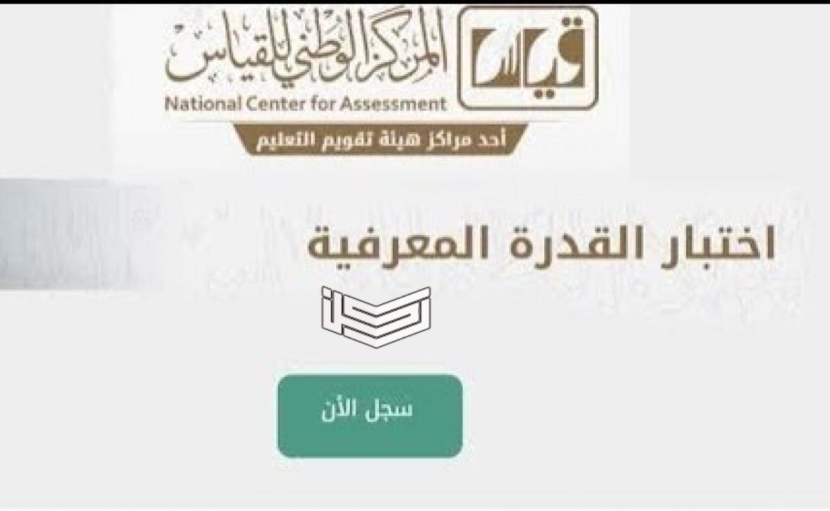 رابط موقع قياس للاستعلام عن نتائج القدرات المعرفية 1441 برقم الهوية الوطنية