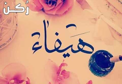 معنى اسم هيفاء في اللغة العربية وصفات حاملة الاسم