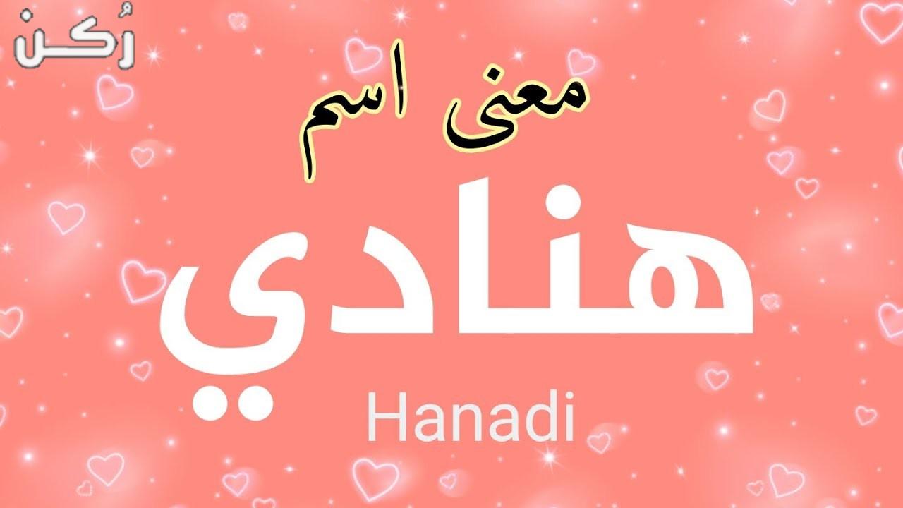 معنى اسم هنادي في المعجم العربي وصفات حاملة الاسم