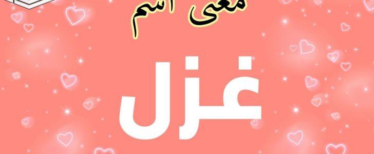 معنى اسم غزل في علم النفس وحكمه في الإسلام