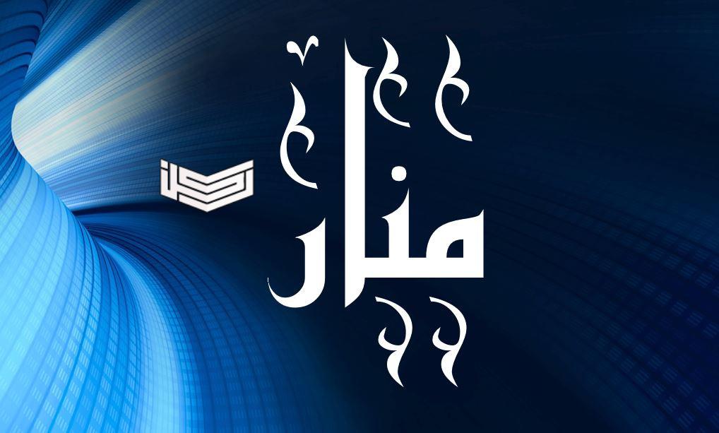 معنى اسم منار Manar في اللغة العربية وأبرز الصفات الشخصية