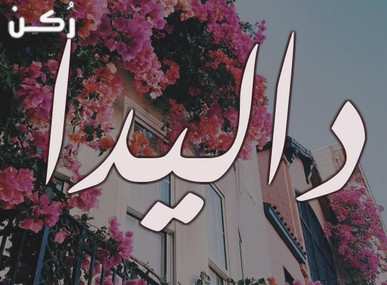 معنى اسم داليدا في اللغة العربية وحكمه في الإسلام