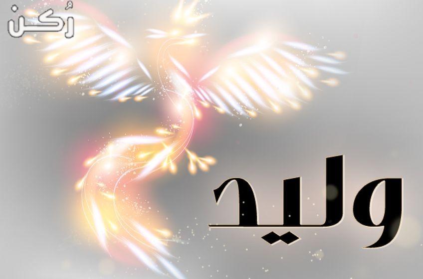 معنى اسم وليد وصفاته وحكم تسمية في الاسلام