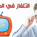 تفسير رؤية التلفاز في المنام للعزباء والمتزوجة