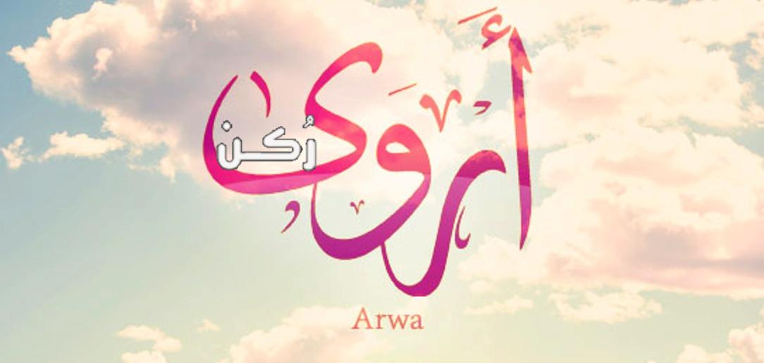معنى اسم أروى Arwa في اللغة العربية وصفات حاملة الاسم