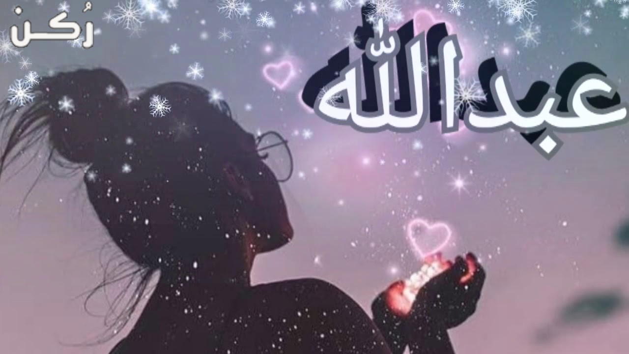 معنى اسم عبد الله في علم النفس وصفات حامله