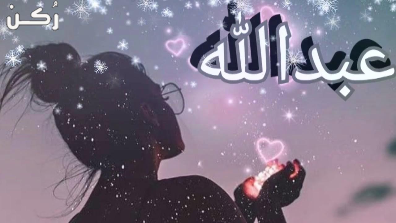 صور اسم عبدالله اجمل واحدث 8
