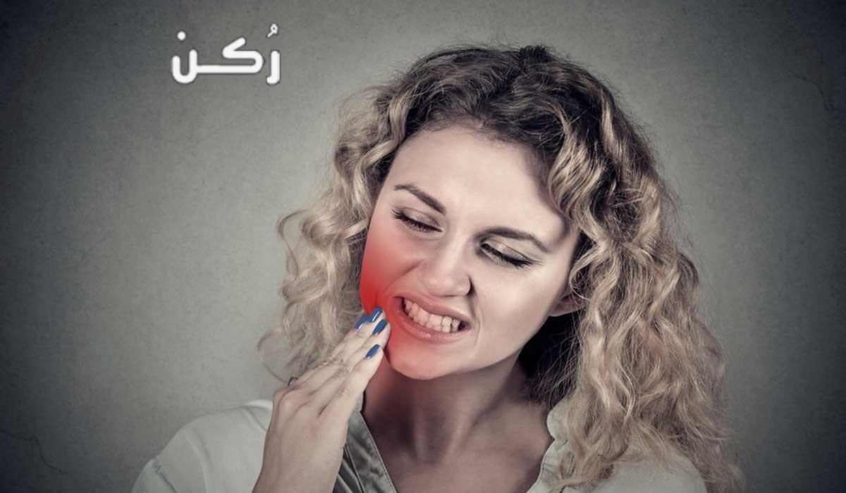 هل يترتب على إزالة العصب سقوط الأسنان؟إليكم الإجابة بالتفصيل