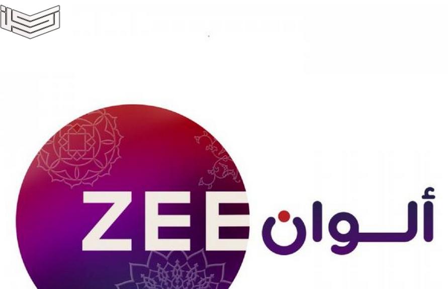 تردد قناة زي ألوان Zee Alwan الجديد 2020 على نايل سات