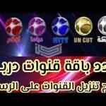 تردد قناة Darbaka دربكة الفضائية على النايل سات 2020