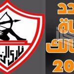 تردد قناة الزمالك Zamalek الجديد 2020 على قمري نايل سات وعربسات