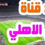 تردد قناة الأهلي المصري Al Ahly Tv 2020 على قمر النايل سات وعربسات
